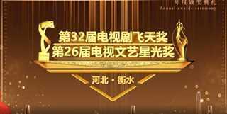第32届飞天奖第26届星光奖颁奖